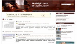 d-shlykov.ru