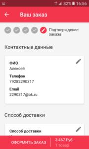 Screenshot_20180411-165646