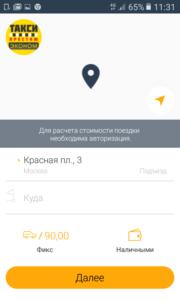 Screenshot_20180412-113143